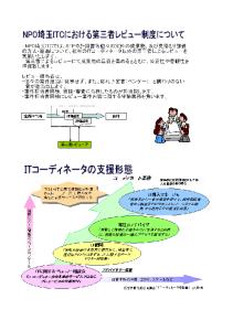 サービス実施要領(2/2)